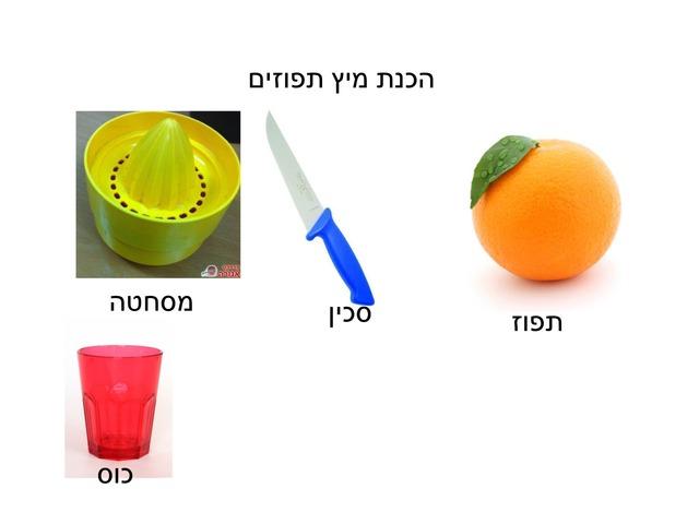 הכנת מיץ תפוזים by נעמה ללוש