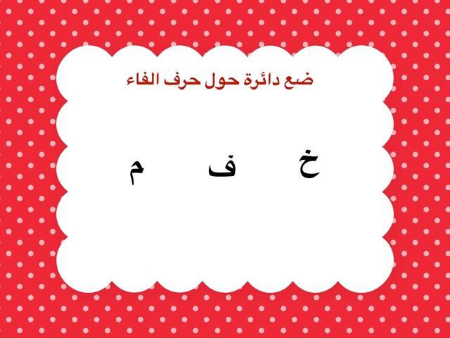 تمييز الحرف by ttt אבו מדיעם