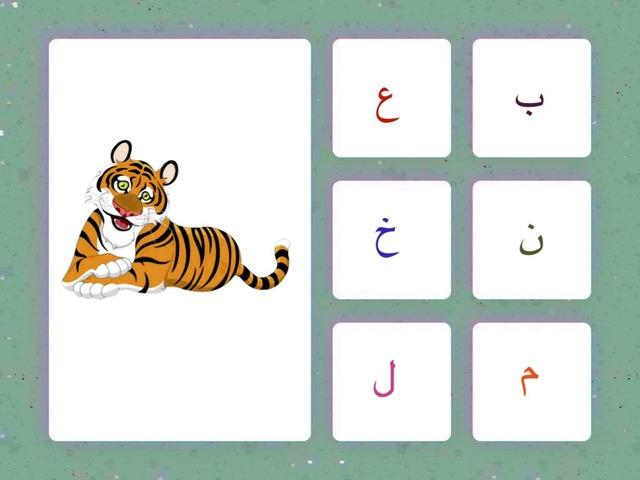 حرف النون لغتي by Alaa Almahdi