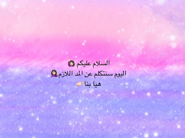 لعبة المد اللازم❤️ by عبير عماد اللولو