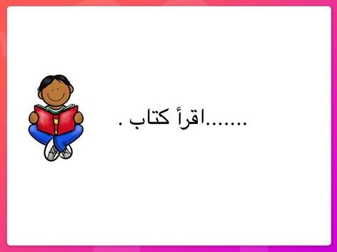 ضمائر المتكلم by Reem Althafere