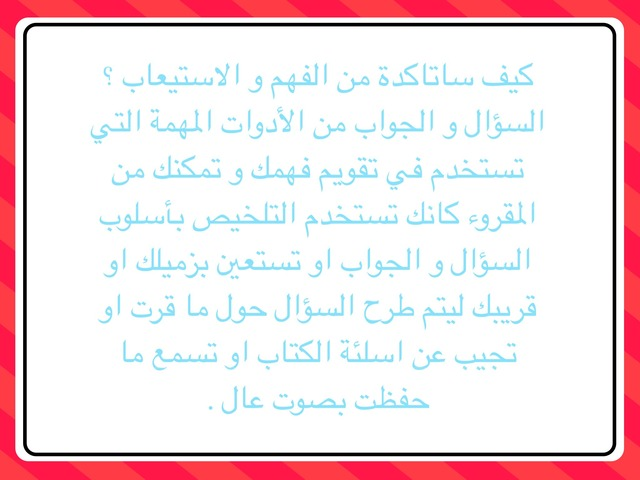 قراءة  by Shahd 1423