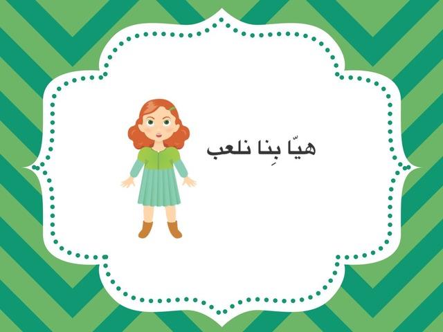 الاحاد و العشرات by Nora Essa