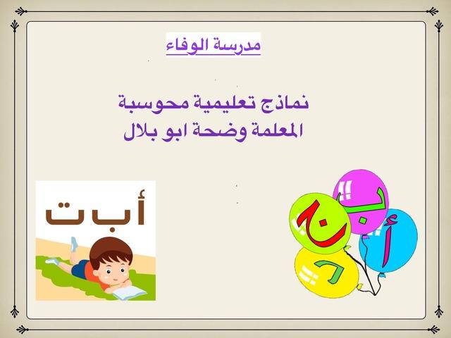 وضحة by ודחה אבו בלאל