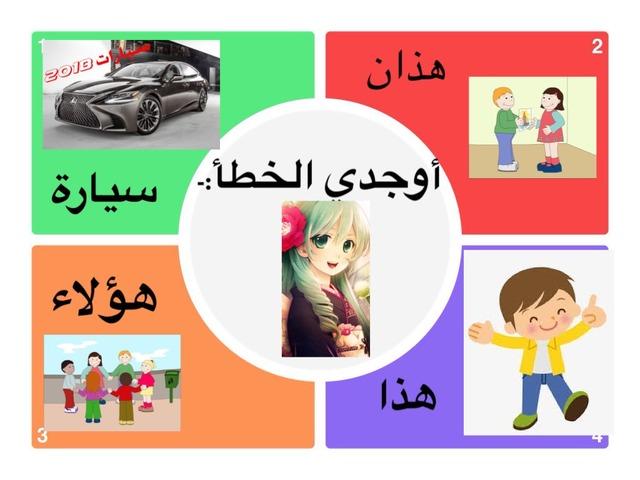 أوجدي الخطا للصف الثاني ابتدائي by Fadak Albinahmed Albinahmed