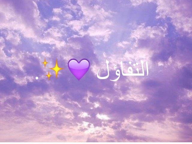 التفاؤل  by Fatom Mohammad