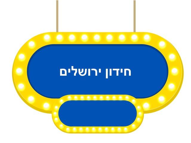 חידון ירושלים by מוריה '