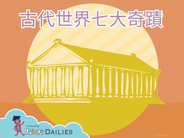 古代世界七大奇蹟 by Kids Dailies