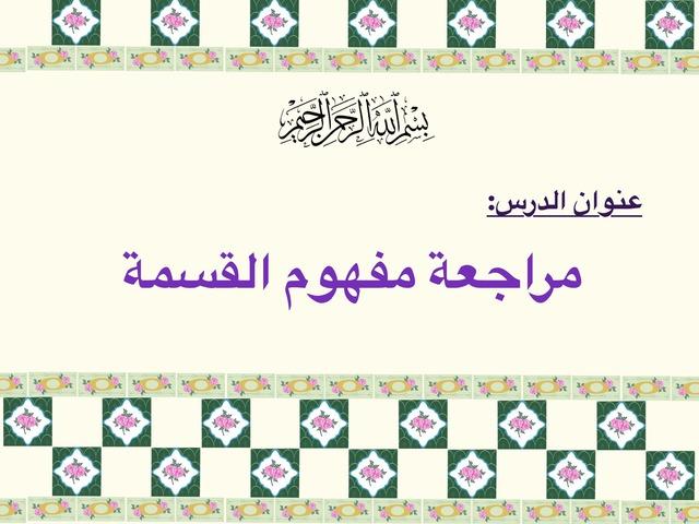 الصف الرابع الآبتدائي  by Haya All
