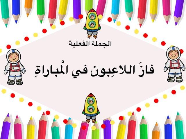 نهر الخير ٣ الرسم الهجائي  by Nagla Asy