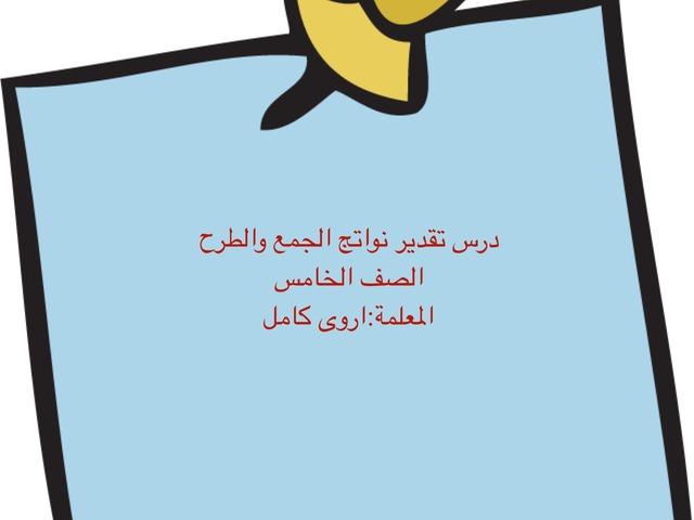 تقدير نواتج الجمع والطرح by Arwa Kamil