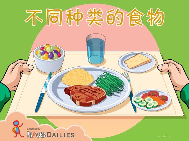 认识不同种类的食物 by Kids Dailies