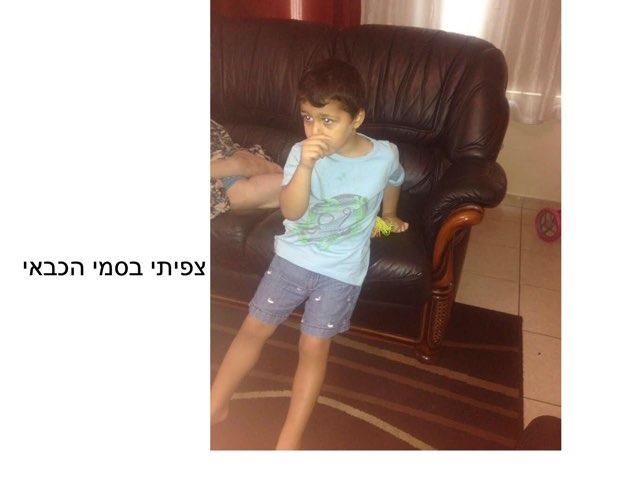 משחק 69 by Yael Morad