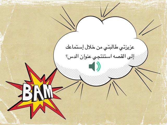 احافظ على معلوماتي by sara Almulhim