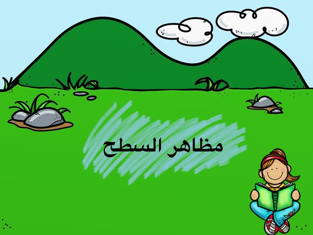 درس مظاهر السطح by Shaikha Als