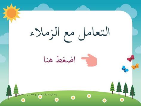 التعامل مع الزملاء by JEHAD ALI