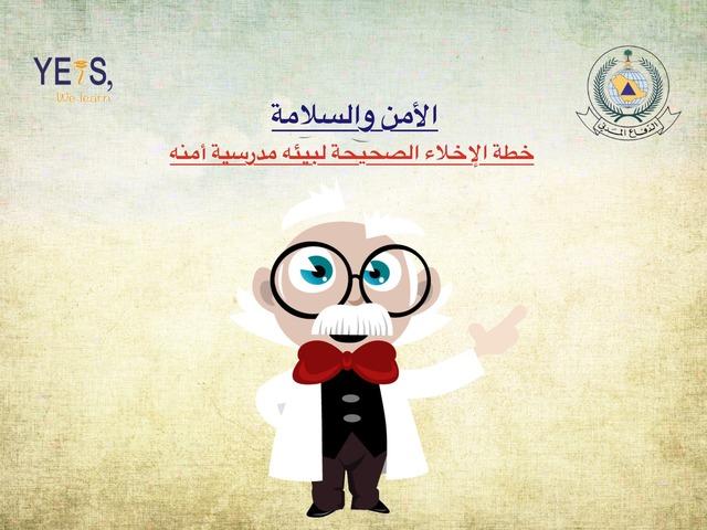 الامن والسلامه by Khawlah Al_mobaraki