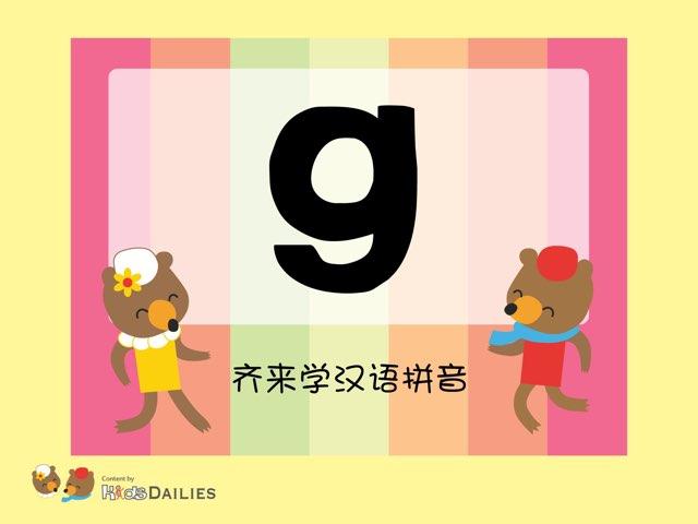 齐来学汉语拼音''g'' by Kids Dailies