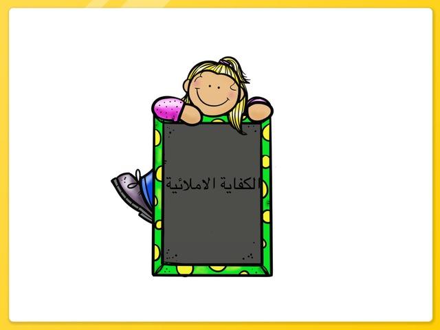 مهمة الوحدة الإملائية  by Deyar Alzaher