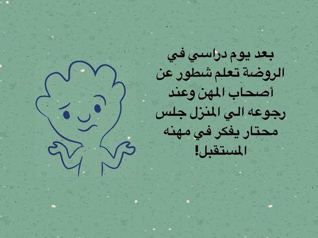 النمط by شريفه الغنام