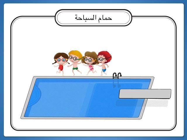 عمق الحوض by Alhaneen Amal