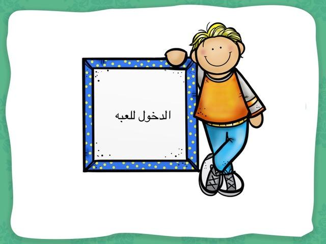 لعبة  درس الوضوء by منتهى عبدالله العتيبي