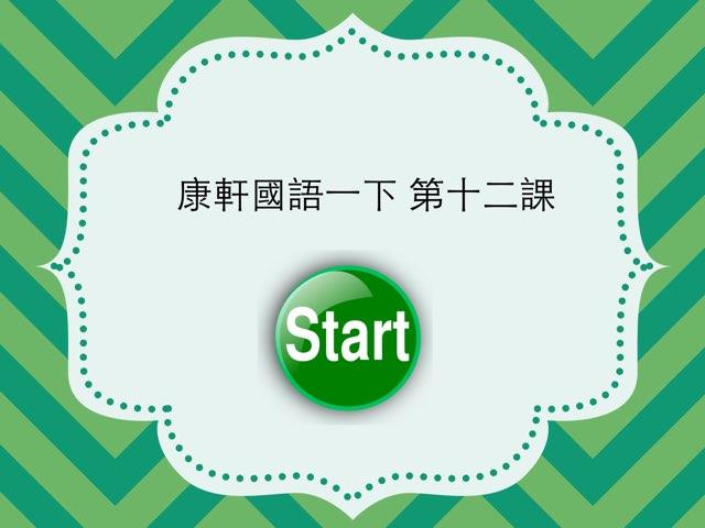 康軒國語一下 第十二課 by Union Mandarin 克
