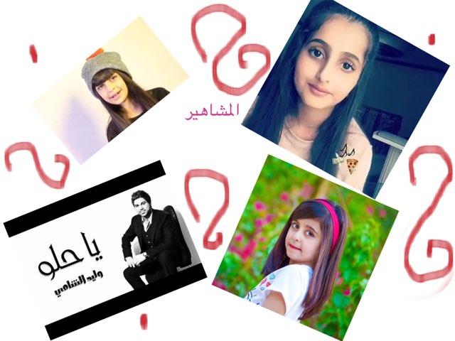 لعبة 57  المشاهير by يوسف العتيبي
