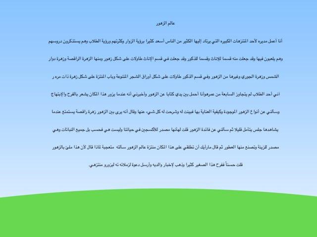 لعبة 5 by Danah Saad