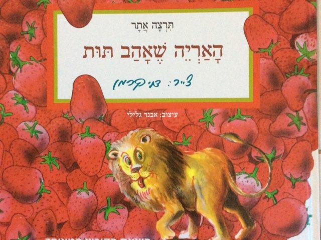 האריה שאהב תות by Adi Finberg