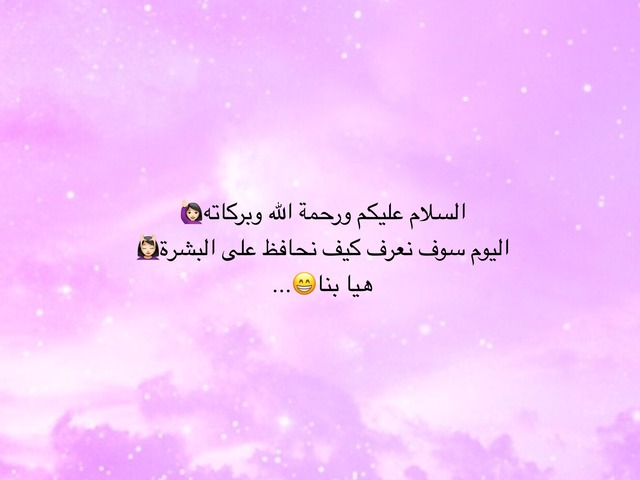 المحافظة على البشرة❤️ by عبير عماد اللولو
