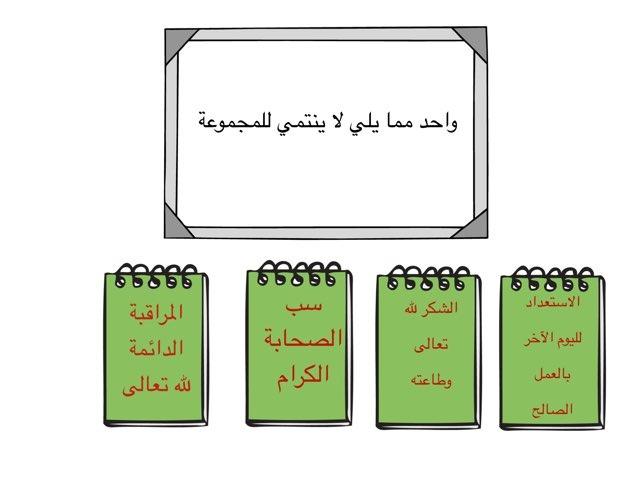 إيماني بالملائكة الأبرار by حصه العازمي