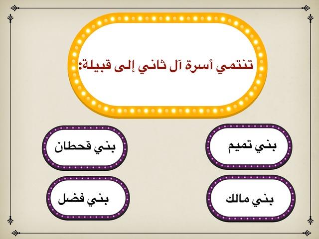 أسرة آل ثاني by Latifa Al-zaraa