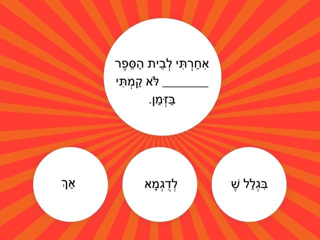 מילות קישור-סיבה by Shira Kleitman