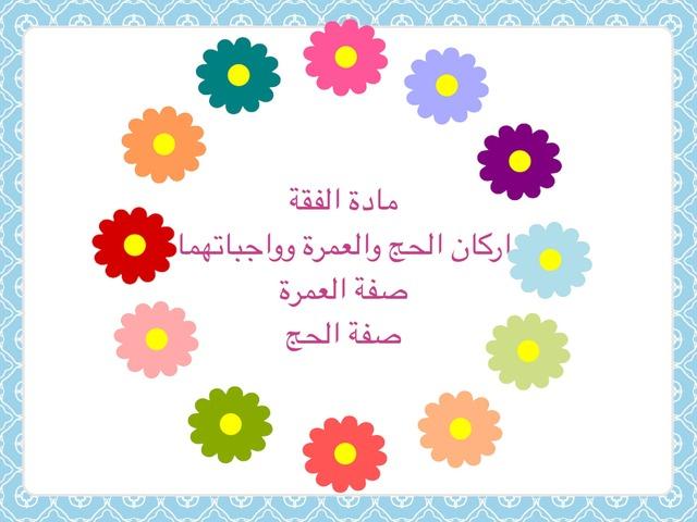فقة by ليان المزيني