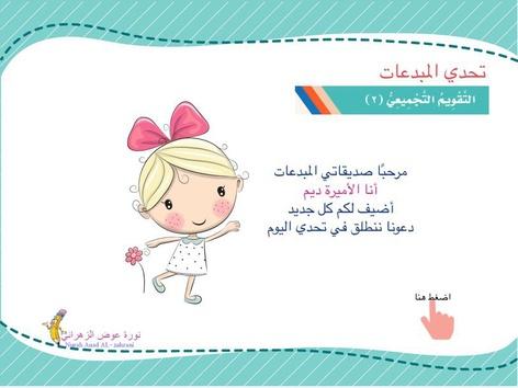 التقويم التجميعي ٢  by نورة الزهراني