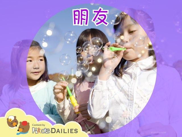 什么是朋友呢?  by Kids Dailies