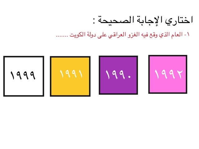 لعبة 36 by Asma Aa