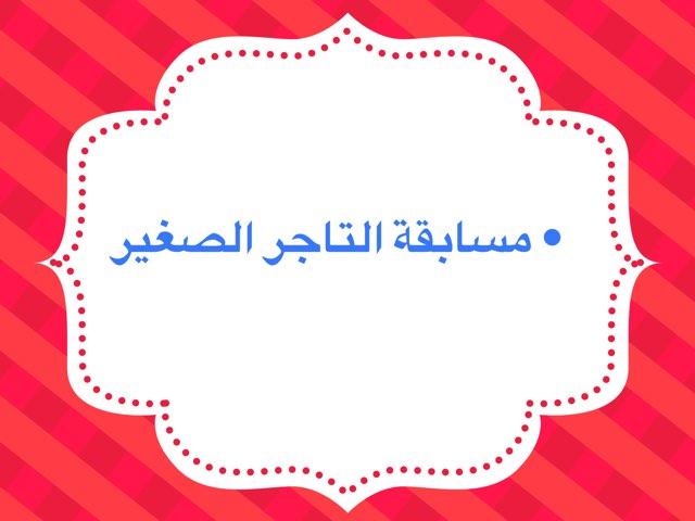 Yecمسابقة التاجر الصغير by Aisha Alsuwaide