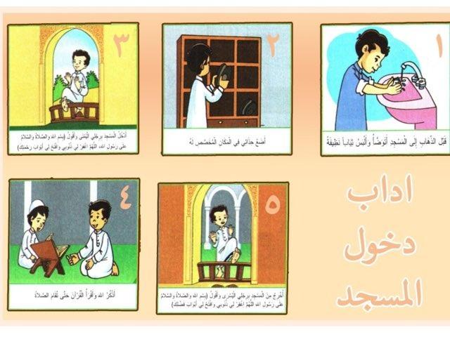 آداب دخول المسجد by Esmat Ali