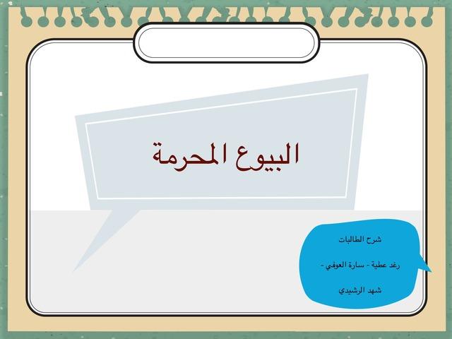 الفقه ١/١ by raghad attiah