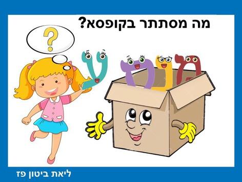שלום כיתה  א מה  מסתתר בקופסא אותיות מ נ ס ע by Liat Bitton-paz