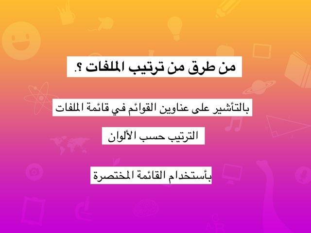 لعبة 3 by Anwar Almarri