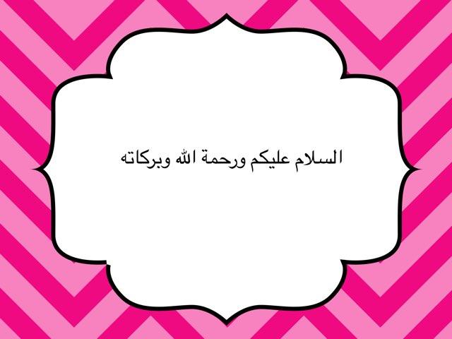تعلم الضرب by Joud Alharbi