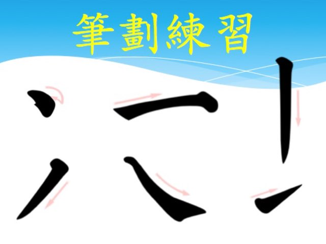 筆劃練習 by Hui Ling Zhao