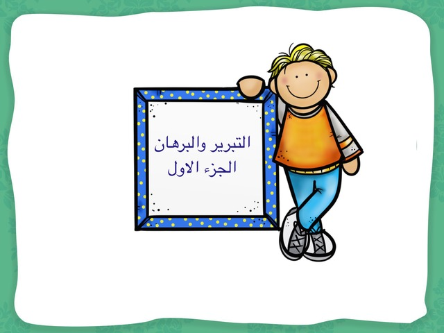 رياضيات ١ - المعلمة نجلاء الثبيتي الثانوية ١٨ by Najlaa Gabel