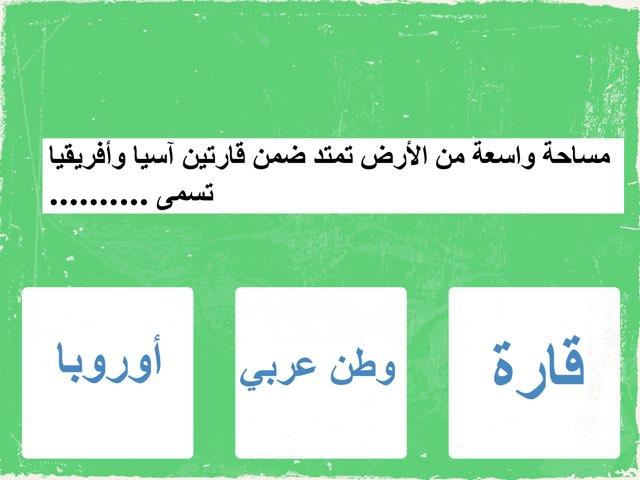 لعبة 51 by Asma Aa