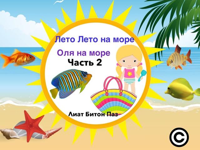 Лето Лето на мрре  Часть 2 by Liat Bitton-paz