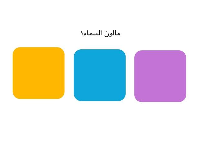 الألوان  by أ.شروق الطويهر