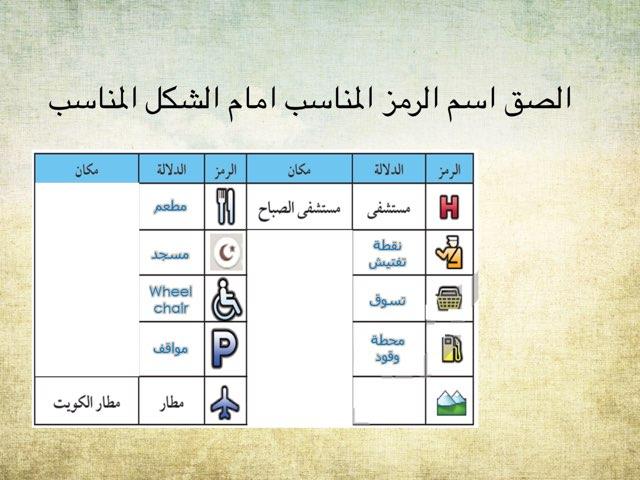 Game 17 by Alialsalem school